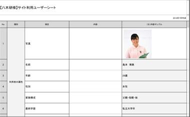 0323 八木研記事ユーザーシート