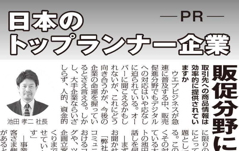 本日の日刊工業新聞に弊社記事が掲載されました
