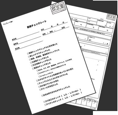 【校正・校閲】すぐに使える校正 チェックリスト