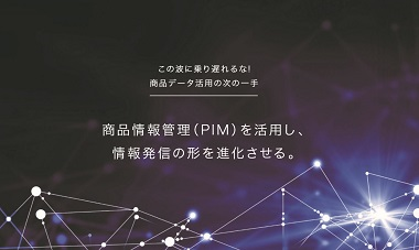 商品情報管理の次の一手!PIM活用で進化する情報発信の形