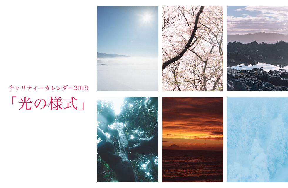 みちのく応援団 震災復興支援「チャリティカレンダープロジェクト2019」のお知らせ