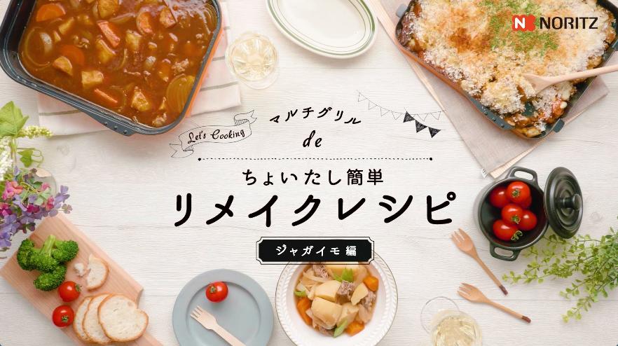 話題の料理レシピ動画で「マルチグリル」の手軽さを展示会来場者にアピール