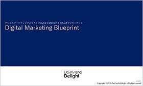 2か月でアウトプット!デジタルマーケティング立ち上げの初期設計書『Digital Marketing Blueprint』