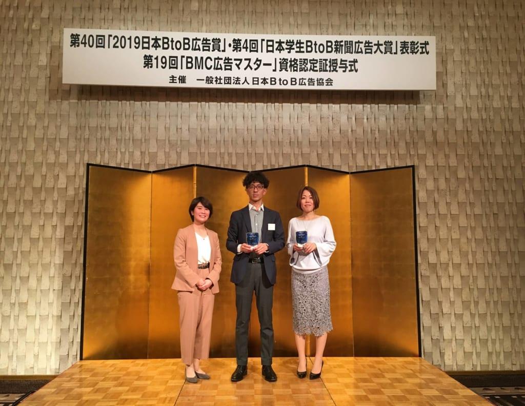 2019年日本BtoB広告賞の授賞式に参加しました!