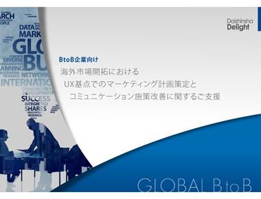 [BtoB企業向け]海外市場開拓におけるUX基点でのマーケティング計画策定とコミュニケーション施策改善に関するご支援