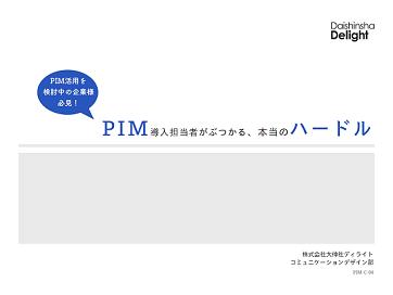 PIM活用を検討中の企業様必見! 導入担当者がぶつかる本当のハードル