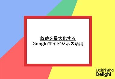 収益を最大化するGoogleマイビジネス活用