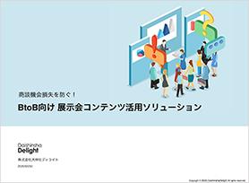 BtoB向け 展示会コンテンツ活用ソリューション