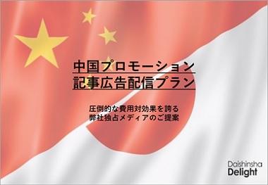 中国プロモーション 記事広告配信プラン