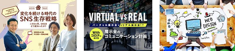 """大伸社ディライトWEBセミナー3days """"コロナ時代のUXとは""""〜を開催します!"""