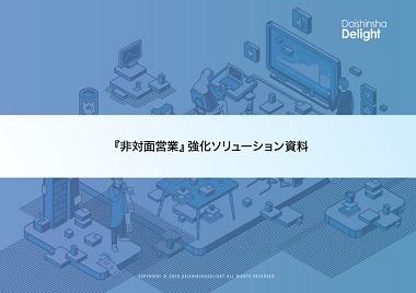 【非対面による商談の創出】オンライン営業強化ソリューション
