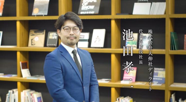 読売テレビ「BEAT〜時代の鼓動〜」にて大伸社ディライトが紹介されました!