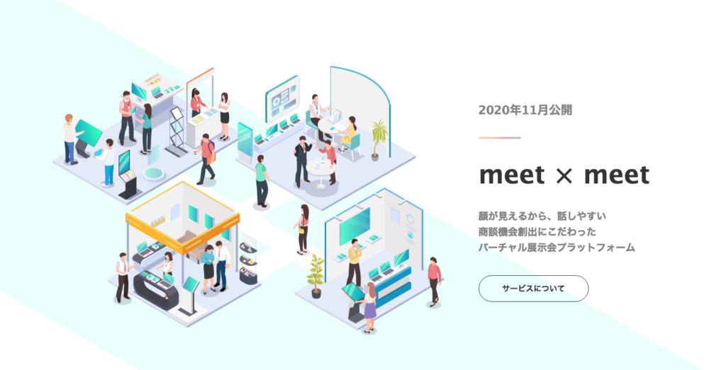 【新サービスのお知らせ】バーチャル展示会のプラットフォームサービス 「meet × meet(ミーツ)」