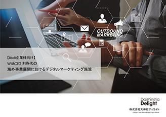 【BtoB企業様向け】 Withコロナ時代の海外事業展開におけるデジタルマーケティング施策