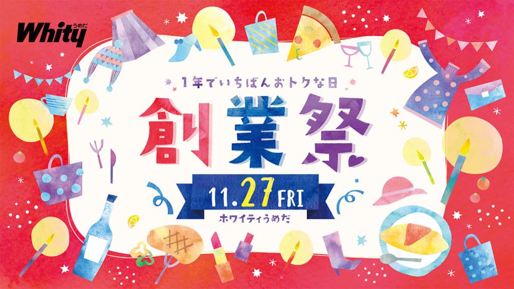 弊社プロデュース!11月27日(金)「ホワイティうめだ創業祭」開催!