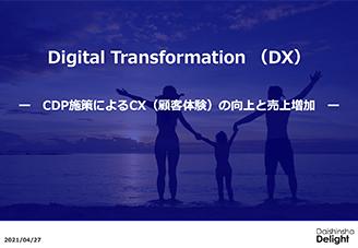 Digital Transformation (DX)  –  CDP施策によるCX向上と売上UP  –