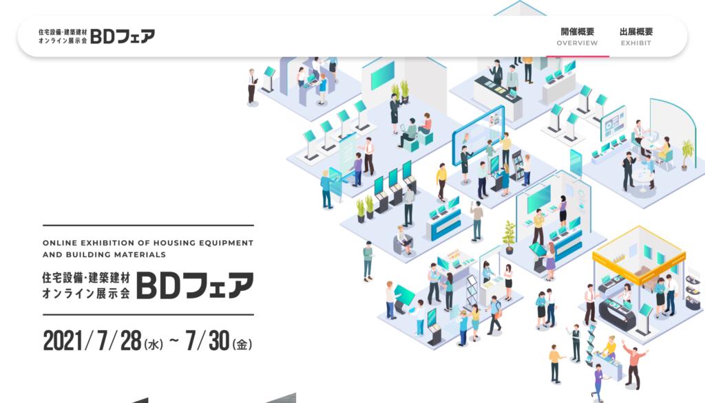 住宅設備・建築建材 オンライン展示会「BDフェア」開催