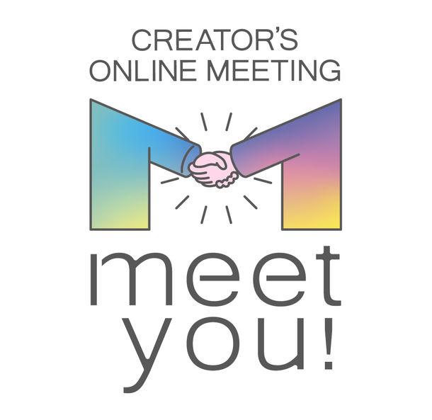 クリエイターと企業が出会うオンライン商談会 「CREATOR'S ONLINE MEETING meet you!」開催