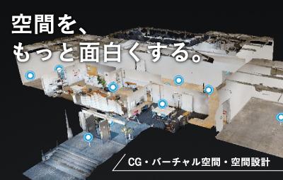 CG/スケッチファブ /マーターポート