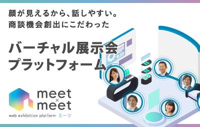「meet × meet(ミーツ)」バーチャル展示会のプラットフォームサービス