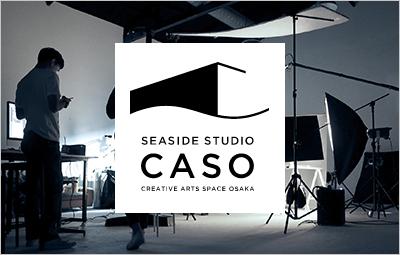 大阪・南港の海岸通にあるギャラリー&レンタルスペース「CASO」